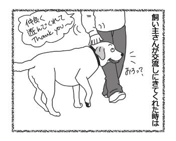 羊の国のラブラドール絵日記シニア!!「気づかいエビス」4コマ3