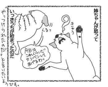 羊の国のラブラドール絵日記シニア!!「エビスの主観」2