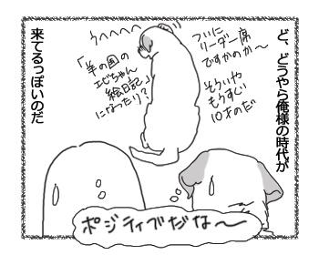 羊の国のラブラドール絵日記シニア!!「エビスの主観」4
