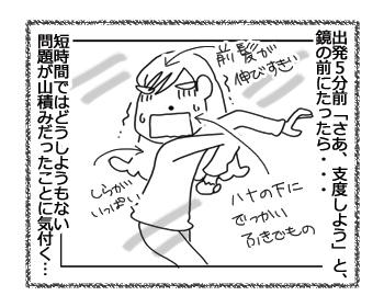 羊の国のラブラドール絵日記シニア!!「パーティー当日秘話」漫画2
