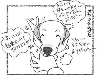羊の国のラブラドール絵日記シニア!!「ズルいわ!エビちゃん」3