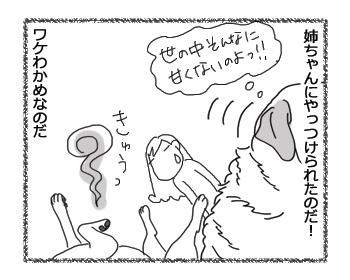 羊の国のラブラドール絵日記シニア!!「昨日のエビス側」4