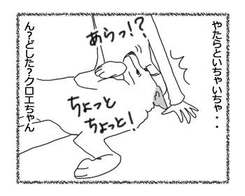 羊の国のラブラドール絵日記シニア!!「大丈夫だね!」3