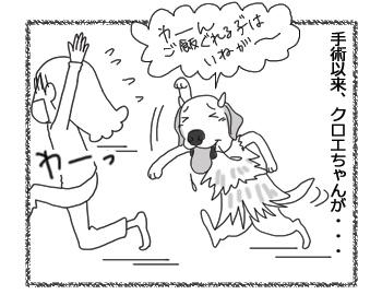 羊の国のラブラドール絵日記シニア!!「いねがぁ~」1
