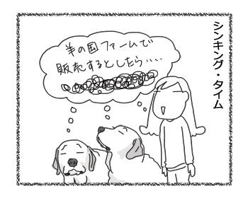 羊の国のラブラドール絵日記シニア!!「うちだって!」1