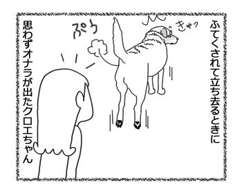 羊の国のラブラドール絵日記シニア!!「可愛い意地っ張り」3