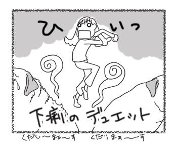羊の国のラブラドール絵日記シニア!!「一難去って?」2