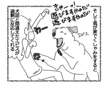羊の国のラブラドール絵日記シニア!!「エビス語」2