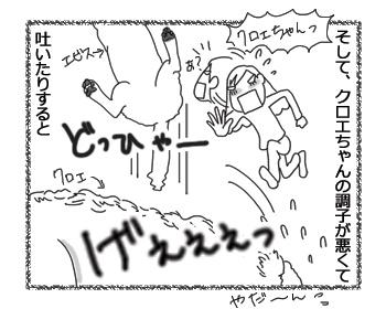 羊の国のラブラドール絵日記シニア!!「エビス語」3