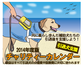 引退犬支援カレンダーバナー