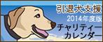 引退犬支援カレンダーバナー(小)