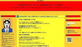 炎の浪花男の 『グルメ ラヴィリンス』※続「直球(ストレート)一本勝負!」<br />