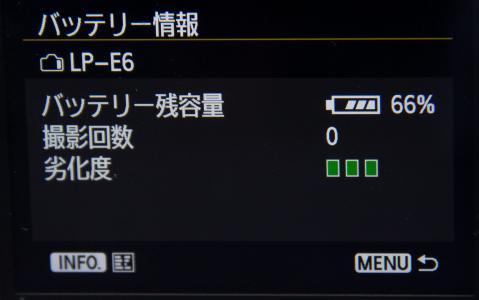 EOS 6D バッテリー情報