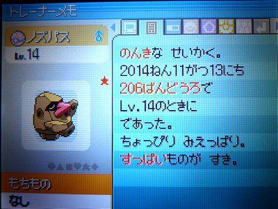 20141124154835f06.jpg