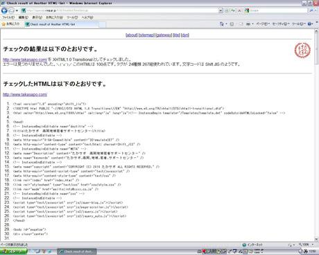 another_html_takasapo_20100610.jpg