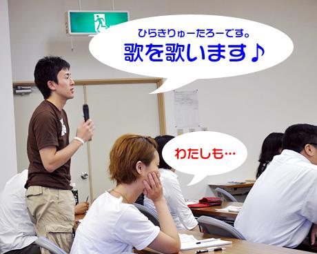 miraijyuku_20100703_03.jpg
