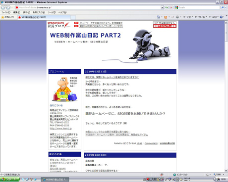 WEB制作富山日記 PART2