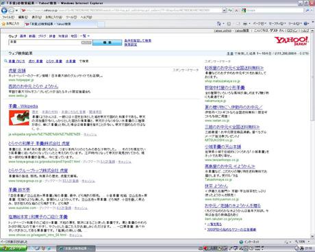 Yahoo!検索で「羊羹」を見る?