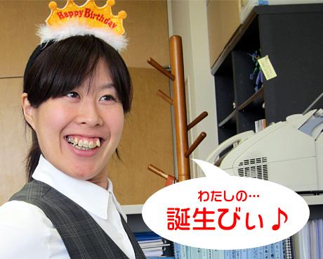 誕生日おめでとぉぉぉヽ(゚▽゚)(゚▽゚)o∠※PAN!。.:*:・'゚☆。.:*:・'゚★゚'・:*