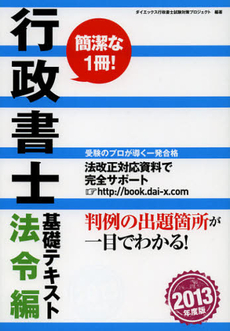 行政書士基礎テキスト 法令編(2013年度版)