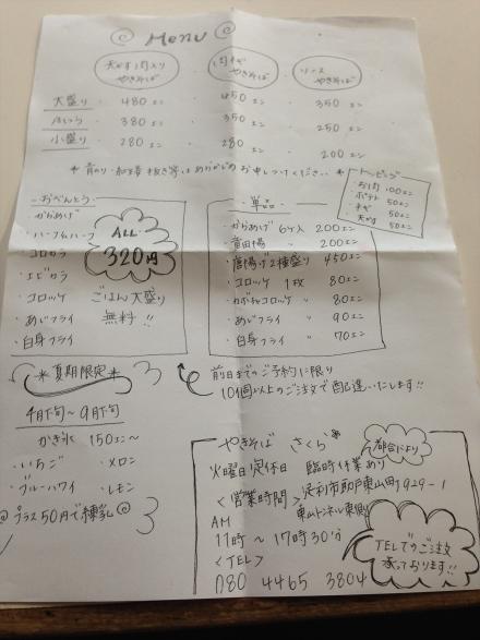 焼きそばさくら (8)