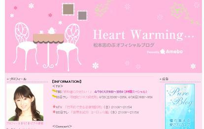 松本志のぶオフィシャルブログ「Heart Warming・・・」