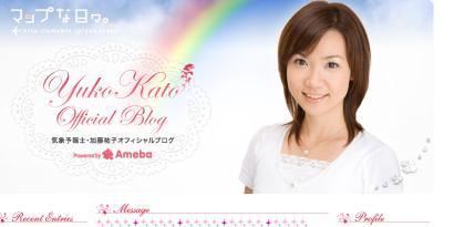 加藤祐子 オフィシャルブログ「マップな日々。」