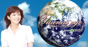 吾方佑名オフィシャルブログ yuuna,s eye