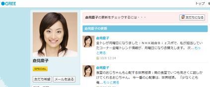 倉見慶子 公式ブログ - GREE