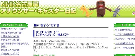 NHK名古屋局アナウンサー・キャスター日記