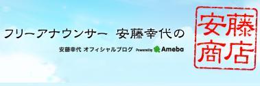 安藤幸代ブログ「フリーアナウンサー安藤幸代の安藤商店」