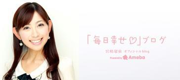 宮崎瑠依オフィシャルブログ「毎日幸せ」