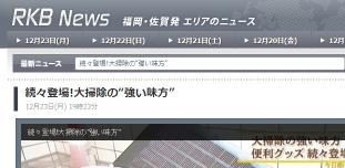 RKB News