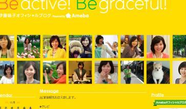 伊藤聡子 オフィシャルブログ 「Be active! Be graceful!」
