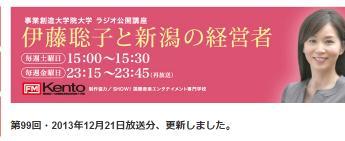 KENTO Broadcasting inc. 「伊藤聡子と新潟の経営者」