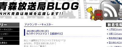 アナウンサー・キャスター 青森放送局ブログ