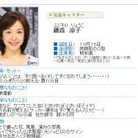 藤森涼子さん