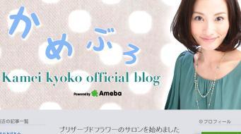 亀井京子オフィシャルブログ「かめぶろ」