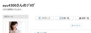 ayu4300さんのブログ