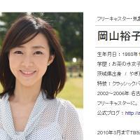 岡山裕子さん
