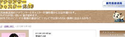 NHK 鹿児島放送局 アナウンサー・キャスターだより