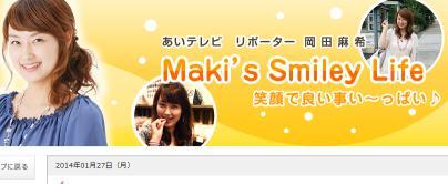 岡田麻希 Maki's Smiley Life 笑顔で良い事い〜っぱい♪