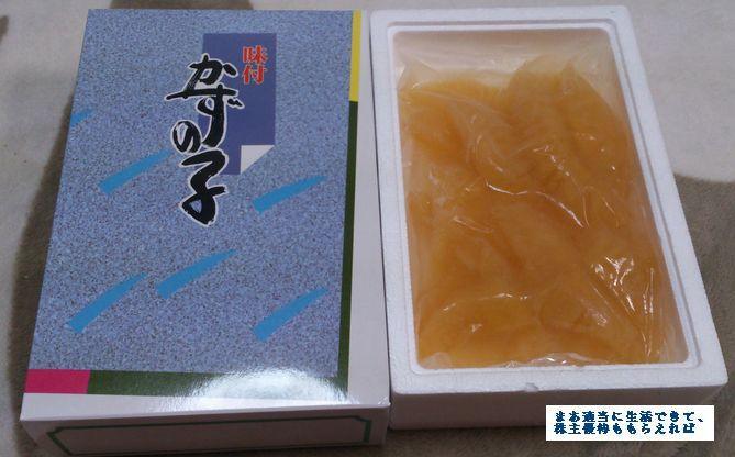 daisyo_kazunoko01_201308.jpg