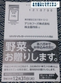 デリカフーズ 優待案内02 201309