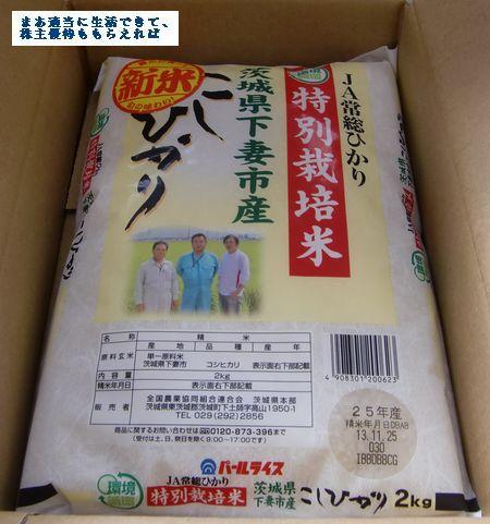 kasumi_kome_201308.jpg