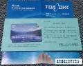 東亜DKK 201309