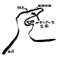 能登金蔵村