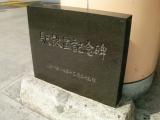 JR鴨居駅 駅設置記念碑