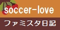 soccer-loveのファミスタ日記