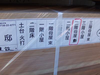 s-大塚邸構造材 (11)